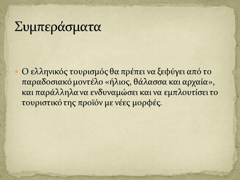 Ο ελληνικός τουρισμός θα πρέπει να ξεφύγει από το παραδοσιακό μοντέλο «ήλιος, θάλασσα και αρχαία», και παράλληλα να ενδυναμώσει και να εμπλουτίσει το
