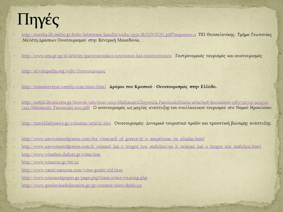 http://eureka.lib.teithe.gr:8080/bitstream/handle/10184/2350/ROUNTOU.pdf?sequence=1 ΤΕΙ Θεσσαλονίκης, Τμήμα Γεωπονίας,Μελέτη Δράσεων Οινοτουρισμού στην Κεντρική Μακεδονία.