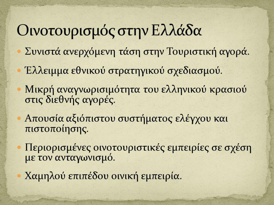 Ο ελληνικός τουρισμός θα πρέπει να ξεφύγει από το παραδοσιακό μοντέλο «ήλιος, θάλασσα και αρχαία», και παράλληλα να ενδυναμώσει και να εμπλουτίσει το τουριστικό της προϊόν με νέες μορφές.