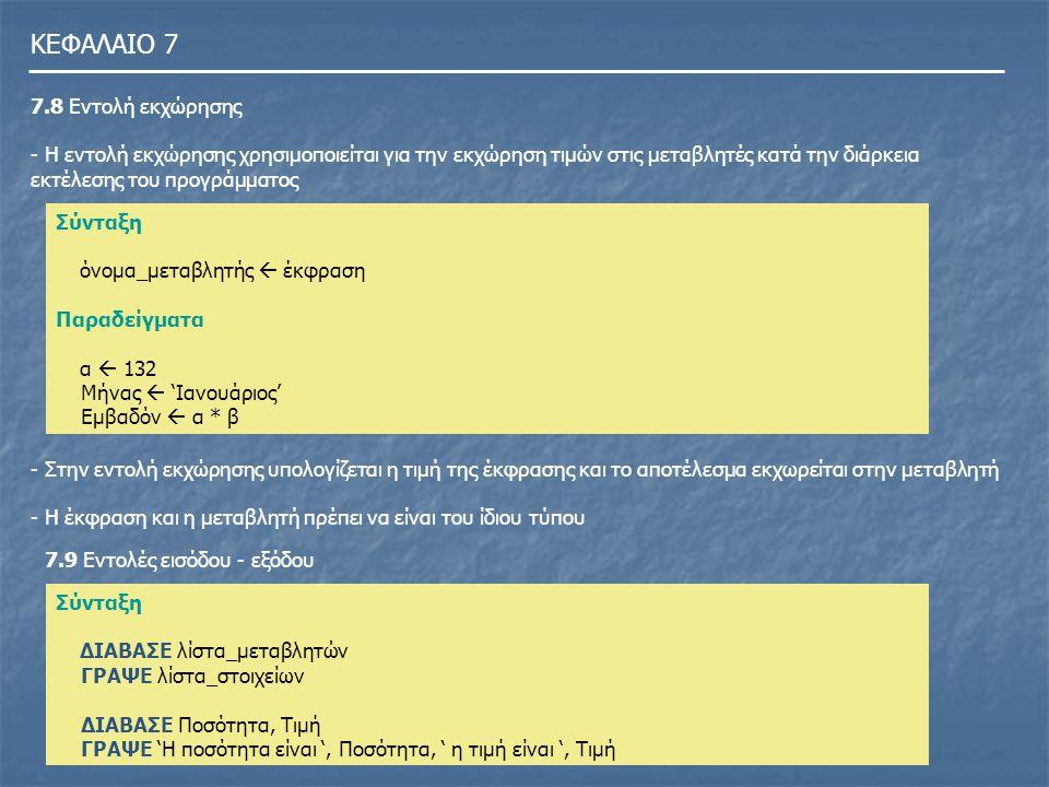 ΚΕΦΑΛΑΙΟ 7 7.8 Εντολή εκχώρησης - Η εντολή εκχώρησης χρησιμοποιείται για την εκχώρηση τιμών στις μεταβλητές κατά την διάρκεια εκτέλεσης του προγράμματ