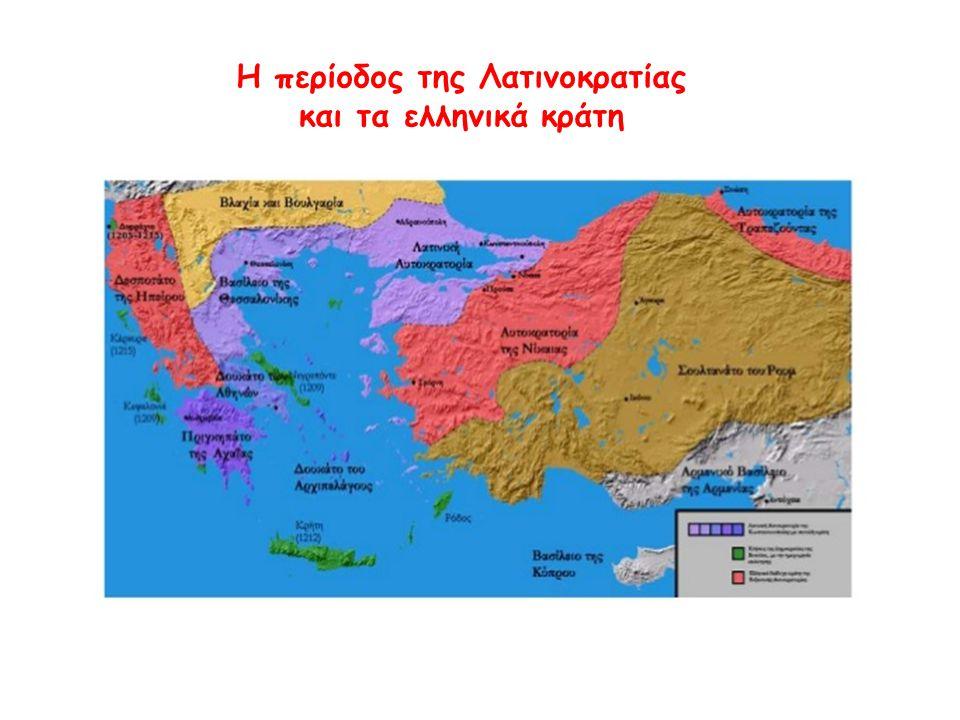 Η περίοδος της Λατινοκρατίας και τα ελληνικά κράτη