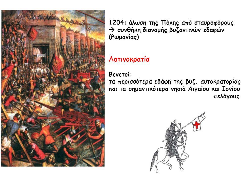 1204: άλωση της Πόλης από σταυροφόρους  συνθήκη διανομής βυζαντινών εδαφών (Ρωμανίας) Λατινοκρατία Βενετοί: τα περισσότερα εδάφη της βυζ.