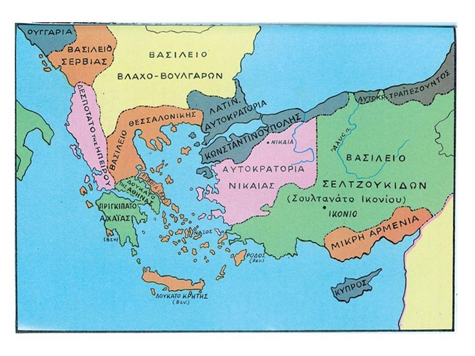 Λατινικά κράτη: φεουδαρχικά, εξαρτημένα αλυσιδωτά το ένα από το άλλο Αυτοκρατορία Κωνσταντινούπολης (Βαλδουίνος της Φλάνδρας) Βασίλειο της Θεσσαλονίκης Ηγεμονία Αχαΐας  δεσποτάτο Μυστρά Δουκάτο των Αθηνών  Καταλανοί (14ος αι.) φλωρεντιανή οικογένεια τραπεζιτών (έως 1456)
