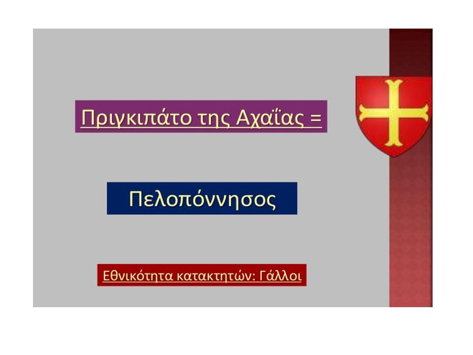 Τα ελληνικά κράτη 1204: Άλωση Πόλης από σταυροφόρους  συσπείρωση δυνάμεων Ελληνισμού σε 3 ελληνικά κράτη Αυτοκρατορία Τραπεζούντας (στις Ν.Α.