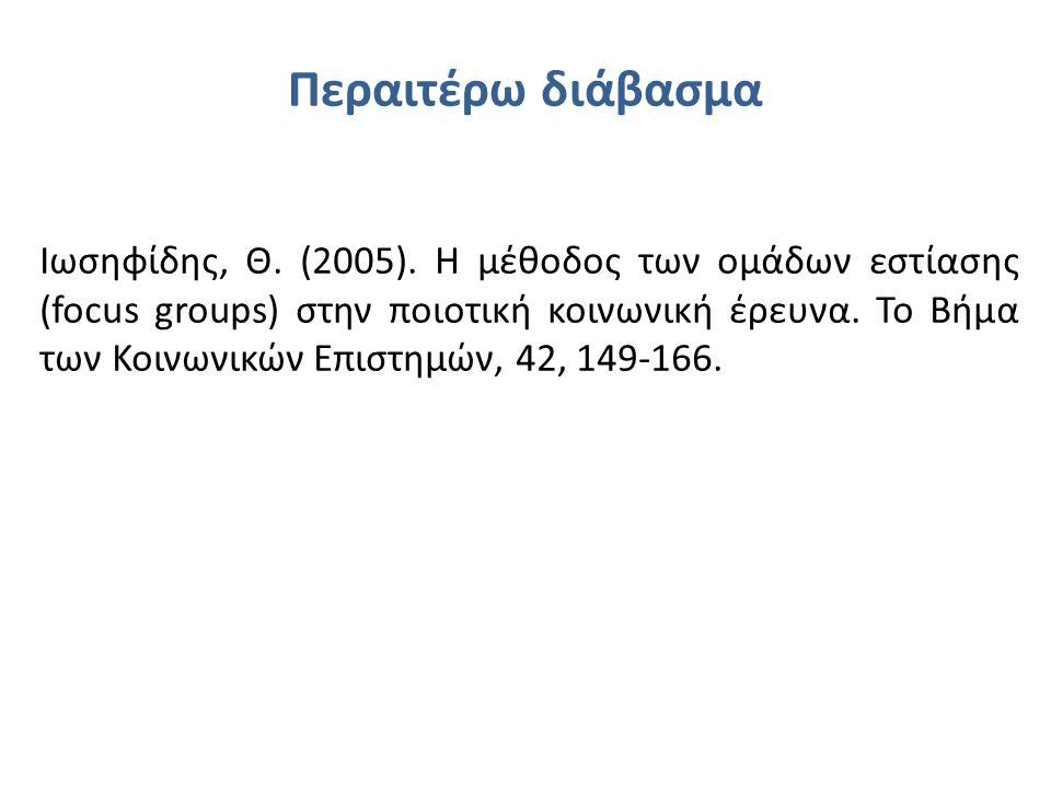 Περαιτέρω διάβασμα Ιωσηφίδης, Θ. (2005).