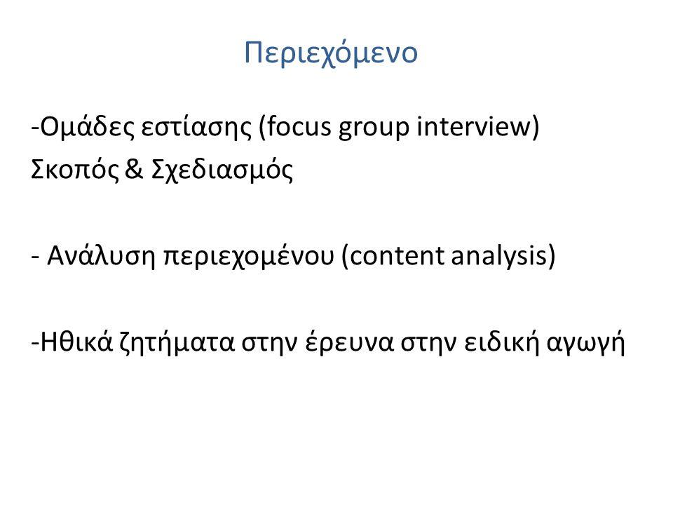 Περιεχόμενο -Ομάδες εστίασης (focus group interview) Σκοπός & Σχεδιασμός - Ανάλυση περιεχομένου (content analysis) -Ηθικά ζητήματα στην έρευνα στην ειδική αγωγή