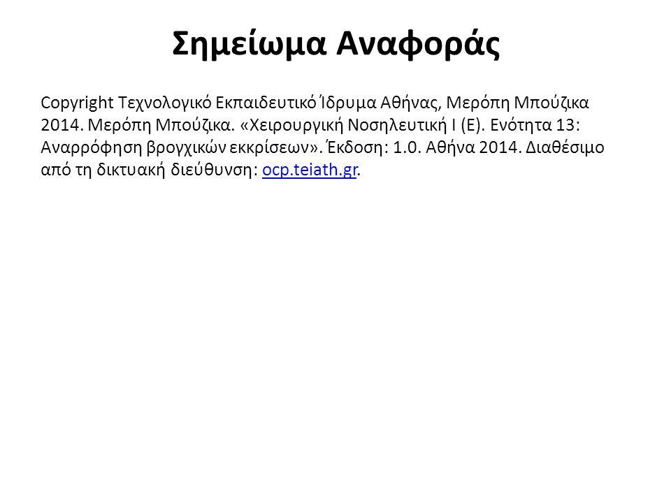 Σημείωμα Αναφοράς Copyright Τεχνολογικό Εκπαιδευτικό Ίδρυμα Αθήνας, Μερόπη Μπούζικα 2014. Μερόπη Μπούζικα. «Χειρουργική Νοσηλευτική Ι (Ε). Ενότητα 13: