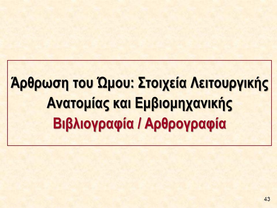 Άρθρωση του Ώμου: Στοιχεία Λειτουργικής Ανατομίας και Εμβιομηχανικής Βιβλιογραφία / Αρθρογραφία 43
