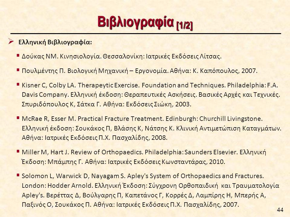 Βιβλιογραφία [1/2]  Ελληνική Βιβλιογραφία:  Δούκας NM. Κινησιολογία. Θεσσαλονίκη: Ιατρικές Εκδόσεις Λίτσας.  Πουλμέντης Π. Βιολογική Μηχανική – Εργ