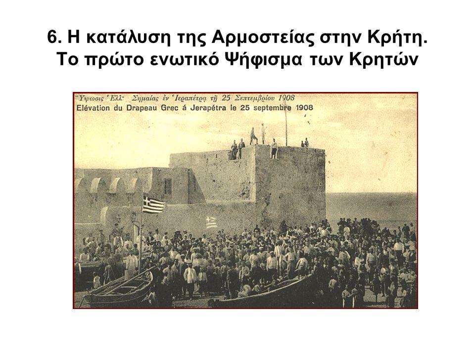 6. Η κατάλυση της Αρμοστείας στην Κρήτη. Το πρώτο ενωτικό Ψήφισμα των Κρητών