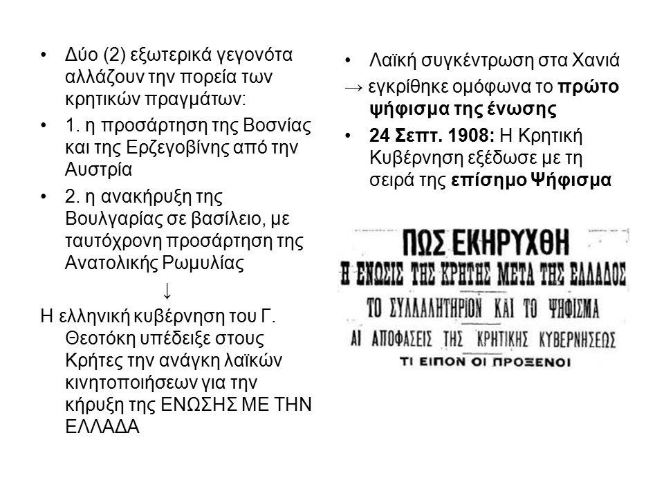 Έναρξη νέας περιόδου της πολιτικής ζωής Σχηματίστηκε προσωρινή διακομματική Κυβέρνηση Η Ελληνική Κυβέρνηση απέφυγε να αναγνωρίσει επίσημα την ένωση → για να μην προκαλέσει διεθνείς περιπλοκές με την αντίδραση της Τουρκίας Περιορίστηκε σε παρασκηνιακές οδηγίες στη νέα Προσωρινή Κυβέρνηση της Κρήτης