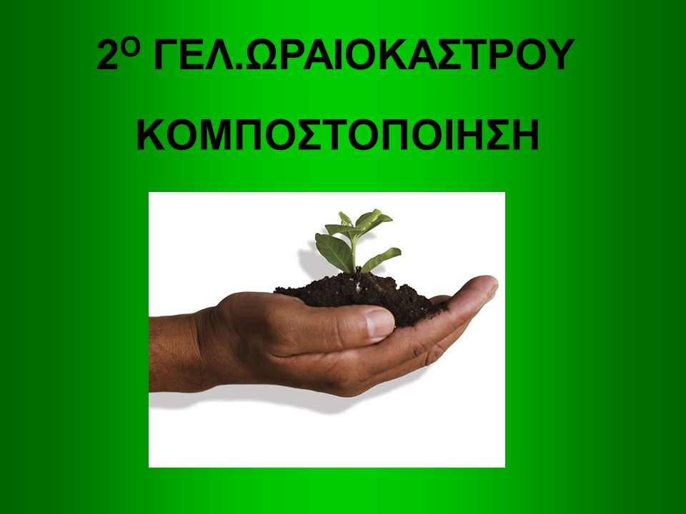ΚΟΜΠΟΣΤΟΠΟΙΗΣΗ 2 Ο ΓΕΛ.ΩΡΑΙΟΚΑΣΤΡΟΥ