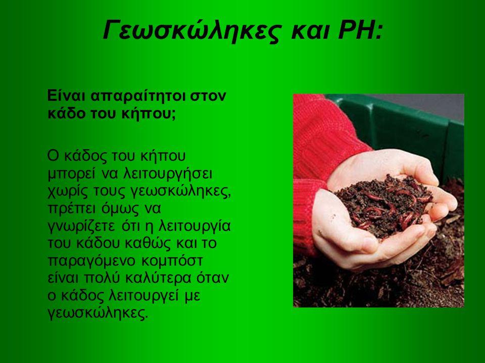 Γεωσκώληκες και PH: Είναι απαραίτητοι στον κάδο του κήπου; Ο κάδος του κήπου μπορεί να λειτουργήσει χωρίς τους γεωσκώληκες, πρέπει όμως να γνωρίζετε ό
