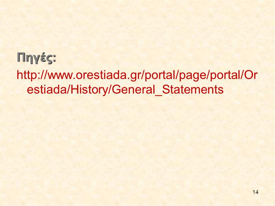 14 Πηγές: http://www.orestiada.gr/portal/page/portal/Or estiada/History/General_Statements