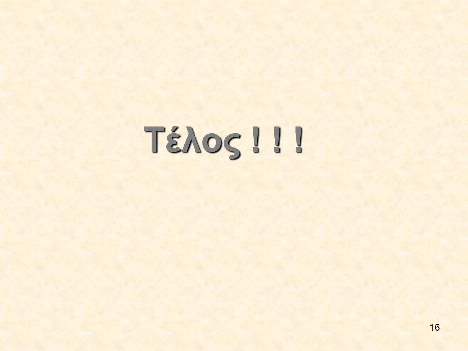 16 Τέλος ! ! !