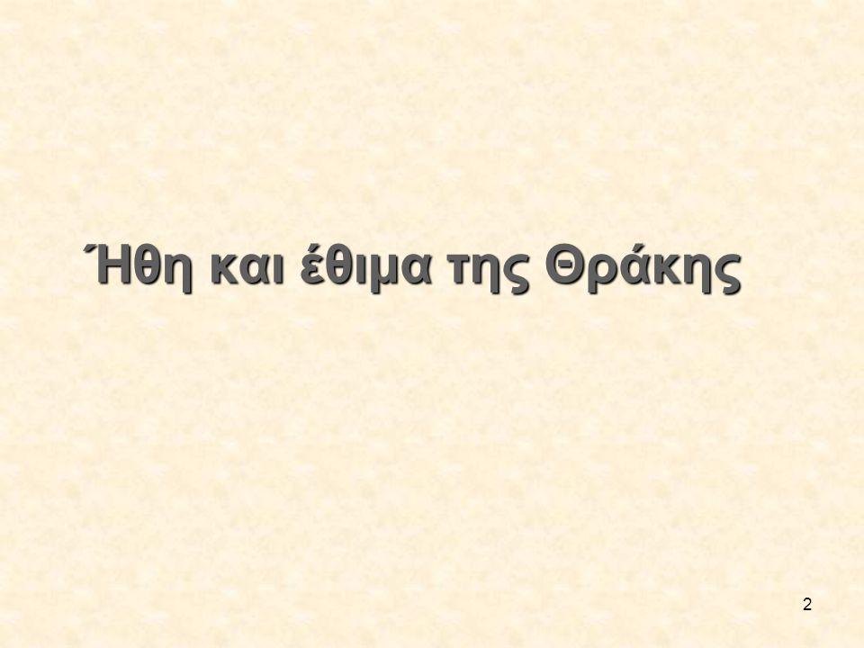 3 Κλήδονας ή Καλογιάννια Κλήδονας ή Καλογιάννια Έθιμο που τελείται από τους Σαρακατσάνους Ν.Ροδόπης στις 24 Ιουνίου, γιορτή του Αη Γιάννη του Κλήδονα, στον παραδοσιακό οικισμό των Σαρακατσάνων στο Πόρτο Λάγος (σύνορα Ν.Ροδόπης- Ν.Ξάνθης) Συνηθίζεται μάλιστα αυτή τη μέρα στα σταυροδρόμια να ανάβουν φωτιές και να πηδούν πάνω απ΄ αυτές μικροί και μεγάλοι τόσο στα χωριά όσο και στις πόλεις της Θράκης.