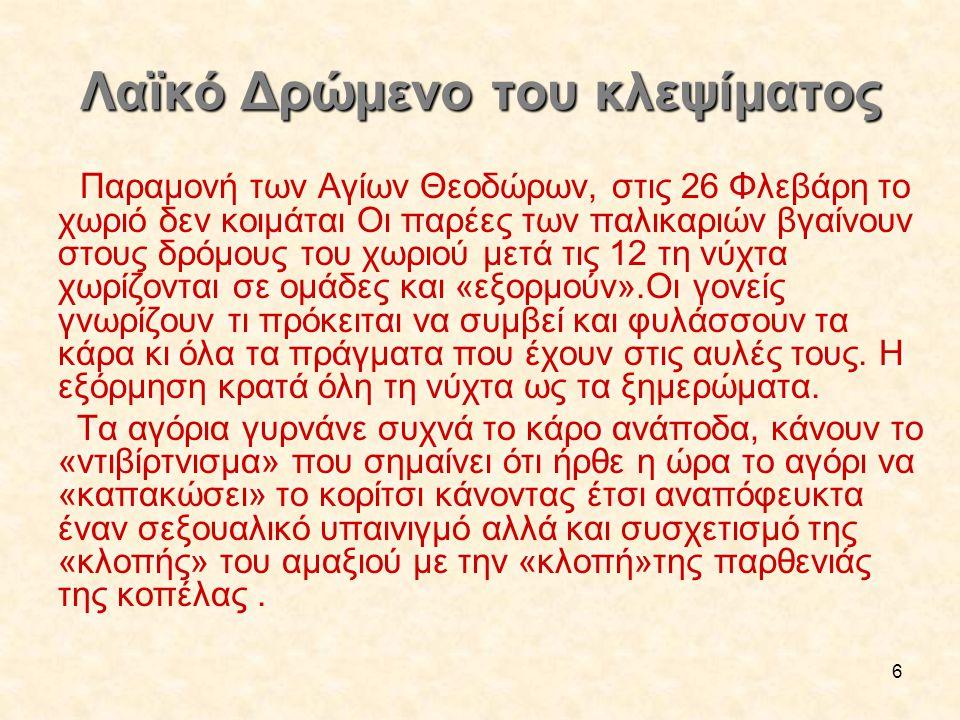 6 Λαϊκό Δρώμενο του κλεψίματος Παραμονή των Αγίων Θεοδώρων, στις 26 Φλεβάρη το χωριό δεν κοιμάται Οι παρέες των παλικαριών βγαίνουν στους δρόμους του