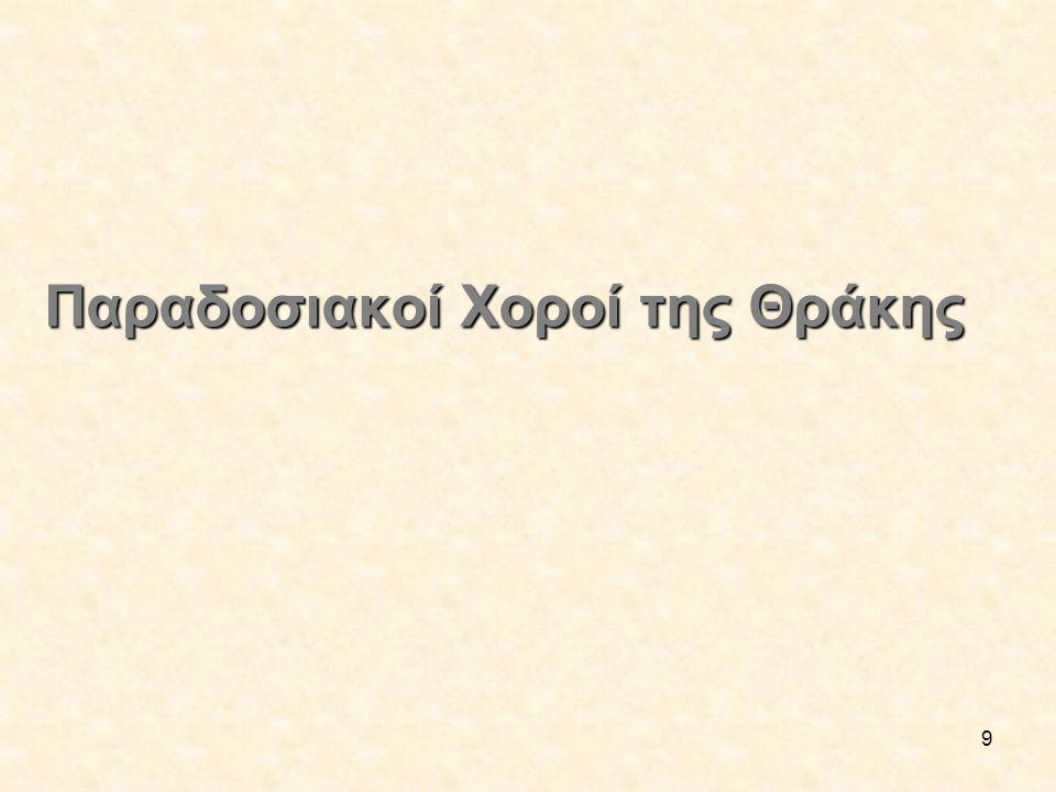 10Ζωναράδικος Μεικτός χορός, από άντρες και γυναίκες, εντυπωσιακός, με μεγάλη διάδοση σ όλη τη Θράκη.