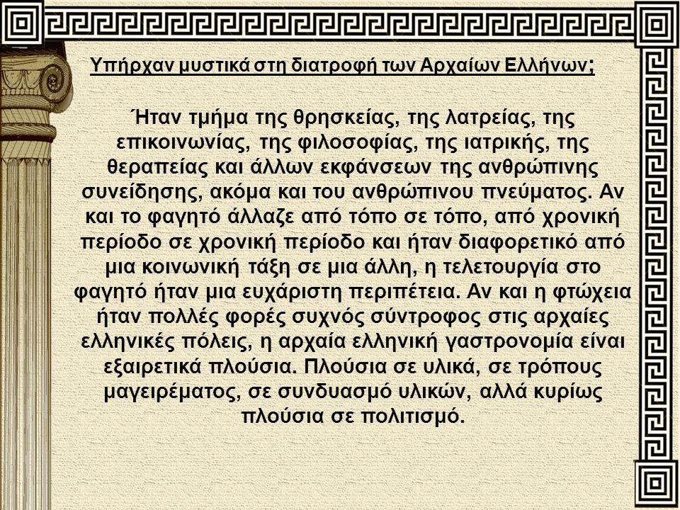 Υπήρχαν μυστικά στη διατροφή των Αρχαίων Ελλήνων ; Ήταν τμήμα της θρησκείας, της λατρείας, της επικοινωνίας, της φιλοσοφίας, της ιατρικής, της θεραπεί