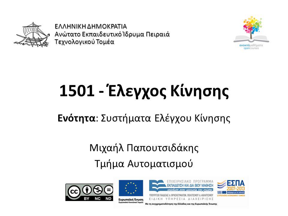 1501 - Έλεγχος Κίνησης Ενότητα: Συστήματα Ελέγχου Κίνησης Μιχαήλ Παπουτσιδάκης Τμήμα Αυτοματισμού ΕΛΛΗΝΙΚΗ ΔΗΜΟΚΡΑΤΙΑ Ανώτατο Εκπαιδευτικό Ίδρυμα Πειραιά Τεχνολογικού Τομέα