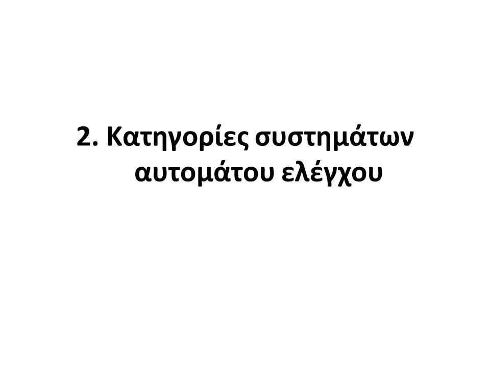 2. Κατηγορίες συστημάτων αυτομάτου ελέγχου