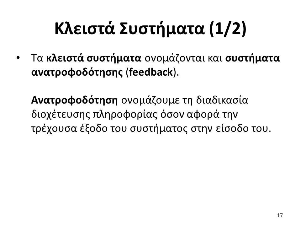Τα κλειστά συστήματα ονομάζονται και συστήματα ανατροφοδότησης (feedback).