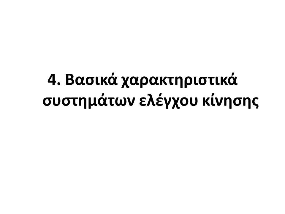 4. Βασικά χαρακτηριστικά συστημάτων ελέγχου κίνησης