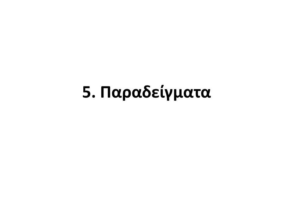 5. Παραδείγματα