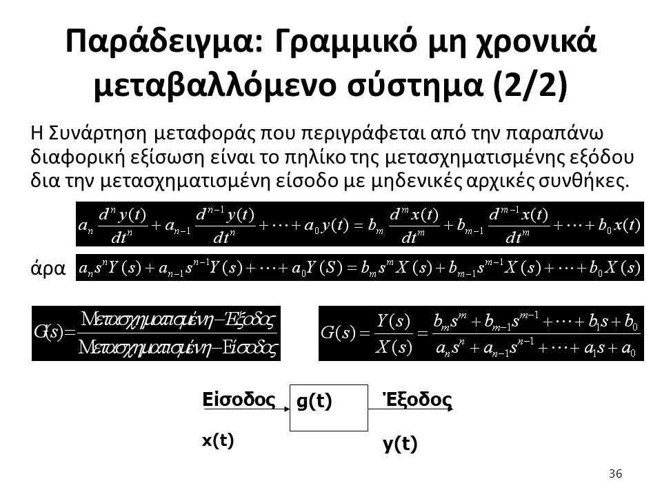 Η Συνάρτηση μεταφοράς που περιγράφεται από την παραπάνω διαφορική εξίσωση είναι το πηλίκο της μετασχηματισμένης εξόδου δια την μετασχηματισμένη είσοδο με μηδενικές αρχικές συνθήκες.
