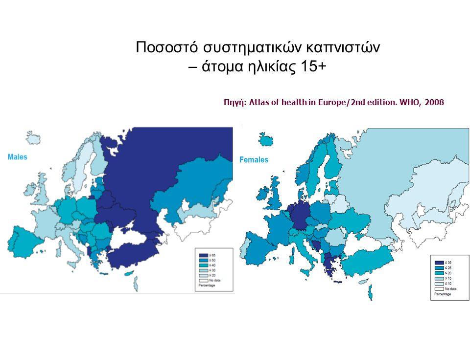 Ποσοστό συστηματικών καπνιστών – άτομα ηλικίας 15+ Πηγή: Atlas of health in Europe/2nd edition. WHO, 2008