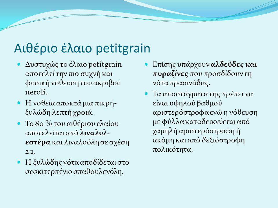 Αιθέριο έλαιο petitgrain Δυστυχώς το έλαιο petitgrain αποτελεί την πιο συχνή και φυσική νόθευση του ακριβού neroli. H νοθεία αποκτά μια πικρή- ξυλώδη