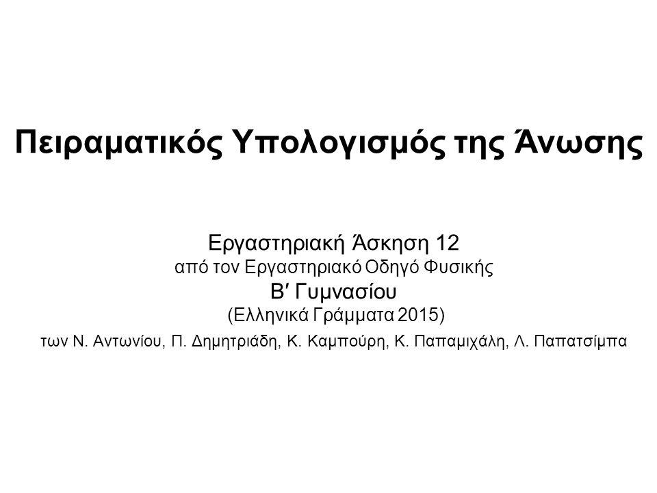 Πειραματικός Υπολογισμός της Άνωσης Εργαστηριακή Άσκηση 12 από τον Εργαστηριακό Οδηγό Φυσικής B′ Γυμνασίου (Ελληνικά Γράμματα 2015) των Ν. Αντωνίου, Π