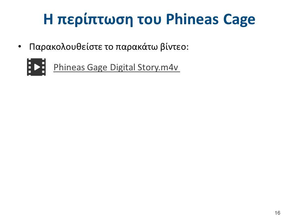 Η περίπτωση του Phineas Cage Παρακολουθείστε το παρακάτω βίντεο: 16 Phineas Gage Digital Story.m4v