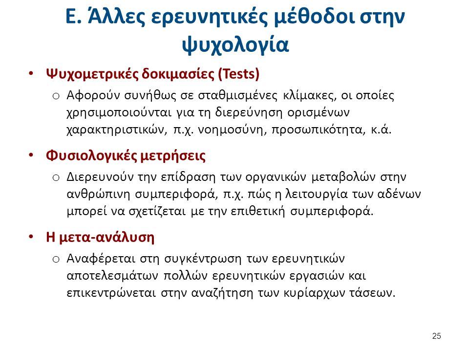 Ε. Άλλες ερευνητικές μέθοδοι στην ψυχολογία Ψυχομετρικές δοκιμασίες (Tests) o Αφορούν συνήθως σε σταθμισμένες κλίμακες, οι οποίες χρησιμοποιούνται για