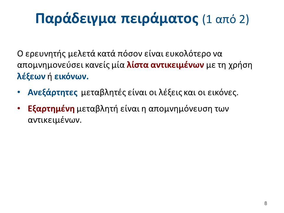 Παράδειγμα πειράματος (2 από 2) 9 Υπόθεση «Η νικοτίνη επηρεάζει την ικανότητα οδήγησης».