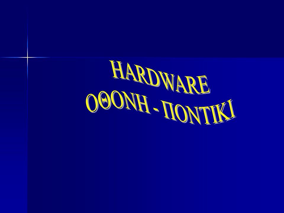 ΟΘΟΝΗ Μέρος του υπολογιστή στο οποίο απεικονίζονται πληροφορίες Μέρος του υπολογιστή στο οποίο απεικονίζονται πληροφορίες Ως μονάδα εξόδου-εισόδου Ως μονάδα εξόδου-εισόδου
