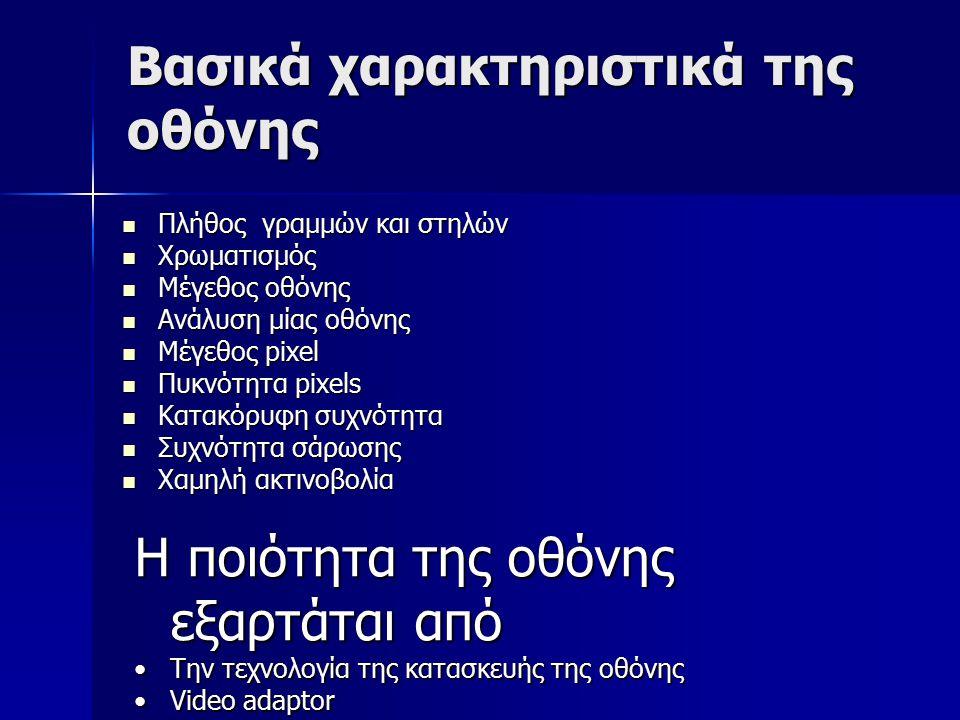 Κύριες τεχνολογίες oθονών 1.CRT 2.