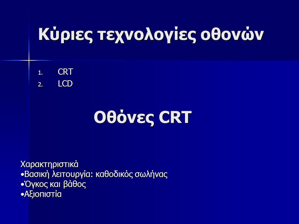 Κύριες τεχνολογίες oθονών 1. CRT 2. LCD Οθόνες CRT Χαρακτηριστικά Βασική λειτουργία: καθοδικός σωλήναςΒασική λειτουργία: καθοδικός σωλήνας Όγκος και β