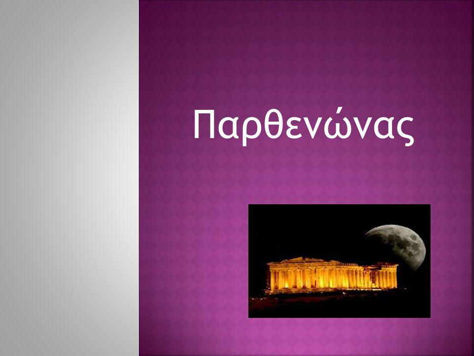 OΠαρθενώνας αποτελεί το λαμπρότερο μνημείο της Αθηναϊκής πολιτείας.