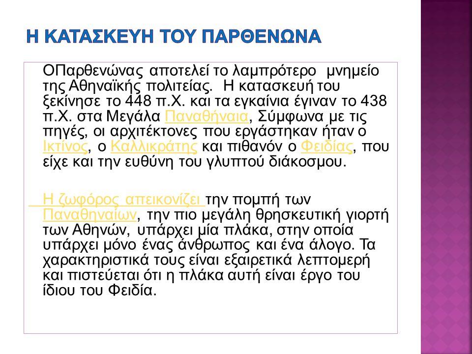 Η ιστορία του Παρθενώνα ακολουθεί αυτή της Ακρόπολης και του Ελληνισμού.