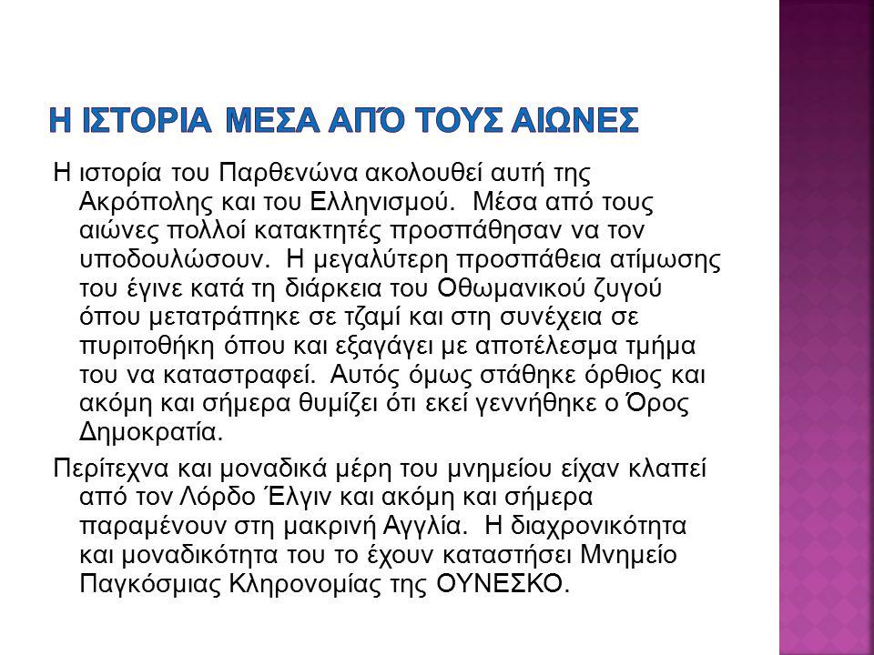 Η ιστορία του Παρθενώνα ακολουθεί αυτή της Ακρόπολης και του Ελληνισμού. Μέσα από τους αιώνες πολλοί κατακτητές προσπάθησαν να τον υποδουλώσουν. Η μεγ
