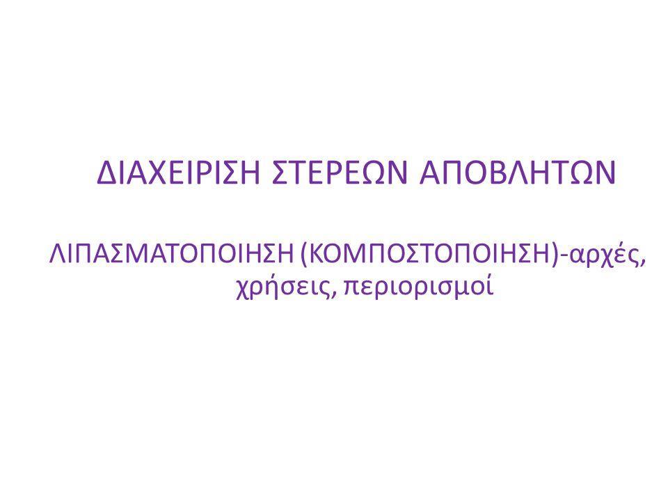 Κομποστοποποίηση στην Ελλάδα Σύμφωνα με τα τελευταία στοιχεία μόνο το 2% των ΑΣΑ κομποστοποιειται (σχόλια??).