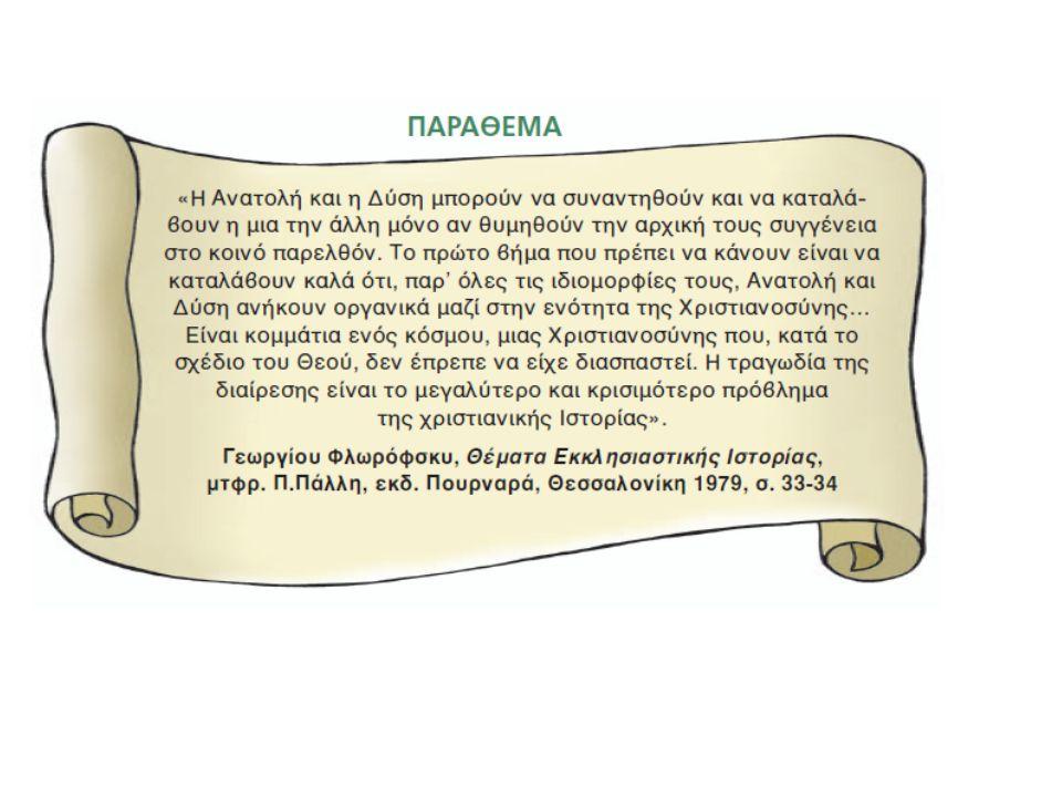 1.Να επισημάνετε τα χαρακτηριστικά γνωρίσματα των Ρωμαιοκαθολικών που αναφέρονται στο μάθημα.