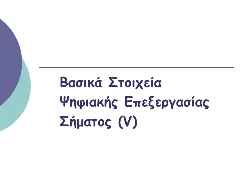 Βασικά Στοιχεία Ψηφιακής Επεξεργασίας Σήματος (V)
