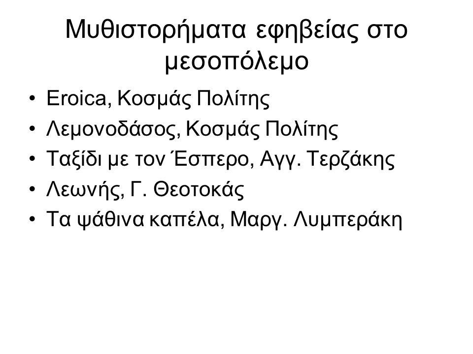 Μυθιστορήματα εφηβείας στο μεσοπόλεμο Eroica, Κοσμάς Πολίτης Λεμονοδάσος, Κοσμάς Πολίτης Ταξίδι με τον Έσπερο, Αγγ.