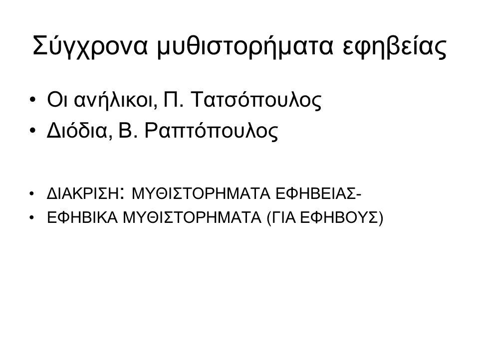 Σύγχρονα μυθιστορήματα εφηβείας Οι ανήλικοι, Π. Τατσόπουλος Διόδια, Β.