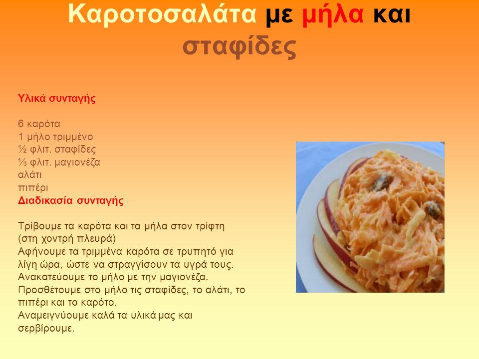 Καροτοσαλάτα με μήλα και σταφίδες Υλικά συνταγής 6 καρότα 1 μήλο τριμμένο ½ φλιτ. σταφίδες ⅓ φλιτ. μαγιονέζα αλάτι πιπέρι Διαδικασία συνταγής Τρίβουμε