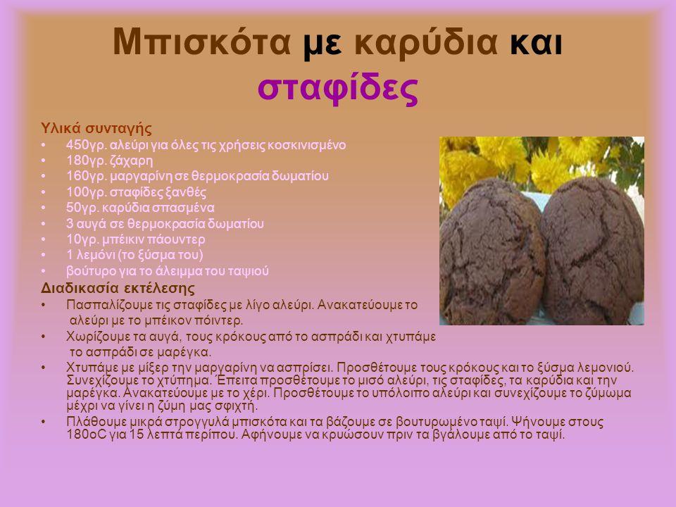 Μπισκότα με καρύδια και σταφίδες Υλικά συνταγής 450γρ. αλεύρι για όλες τις χρήσεις κοσκινισμένο 180γρ. ζάχαρη 160γρ. μαργαρίνη σε θερμοκρασία δωματίου