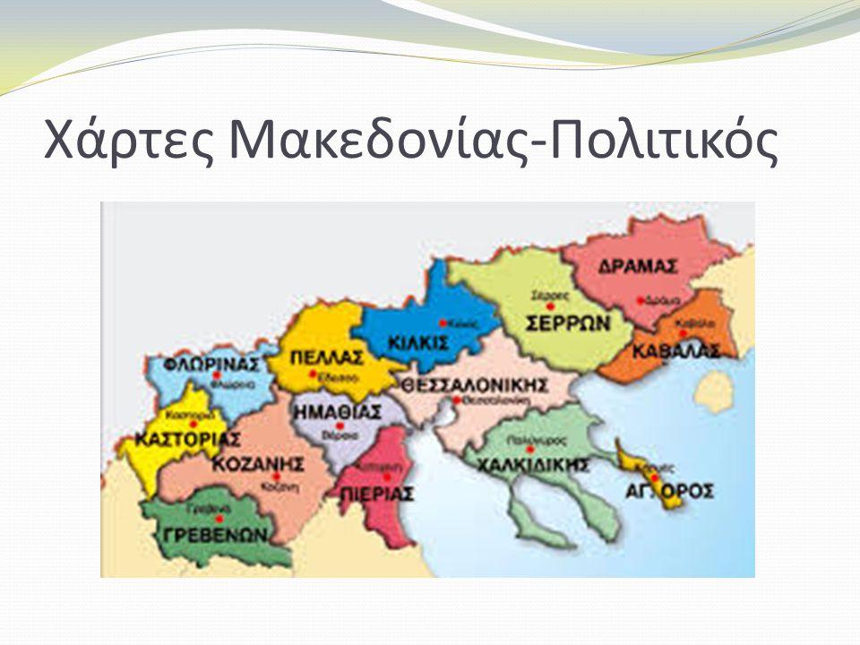 Χάρτες Μακεδονίας-Πολιτικός