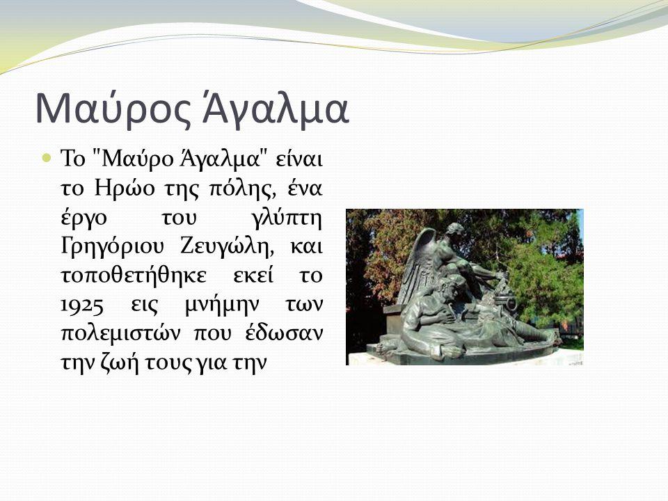 Μαύρος Άγαλμα Το Μαύρο Άγαλμα είναι το Ηρώο της πόλης, ένα έργο του γλύπτη Γρηγόριου Ζευγώλη, και τοποθετήθηκε εκεί το 1925 εις μνήμην των πολεμιστών που έδωσαν την ζωή τους για την
